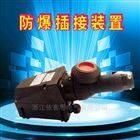 32A三芯防爆防腐插接装置WF2 IP65