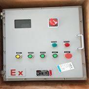 防爆變頻器控制箱BXK-T防爆觸摸屏電箱價格