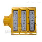 BFC8160150W-LED防爆投光灯