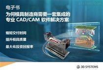 CAD/CAM軟件解決方案Cimatron