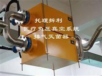 医用真空泵负压站排气消毒除菌装置