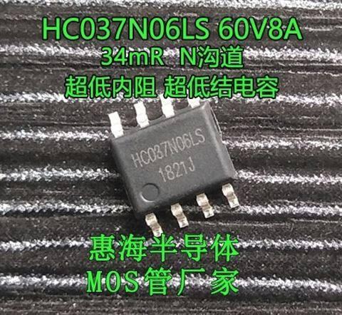 12A60V SOP-8贴片N沟道MOS管 结电容小