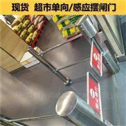 深圳超市摆闸门厂家