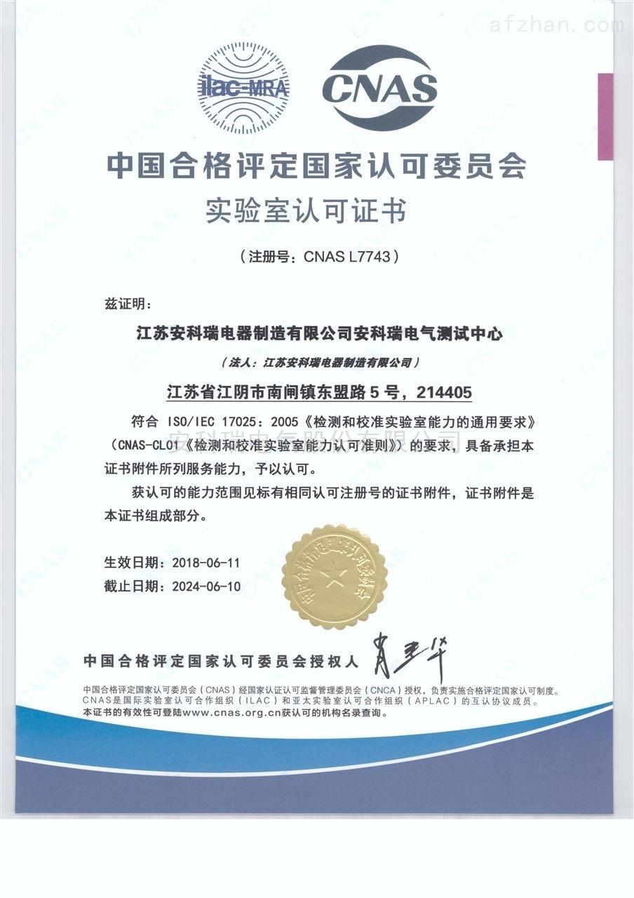 测试中心实验室认可证书CNAS