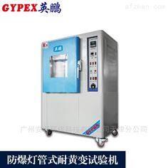 LH-FBX06淮南防爆耐黄老化试验机