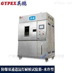 LH-YPEX02蚌埠防爆双通道氙灯耐候试验箱--水冷型