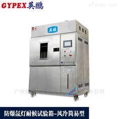 LH-YPEX04巢湖防爆氙灯耐候试验箱-风冷简易型