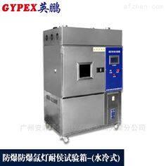 LH-YPEX09宿州防爆氙灯耐侯试验箱 -水冷式