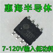 惠海8-150V转5V GPS定位器降压供电IC