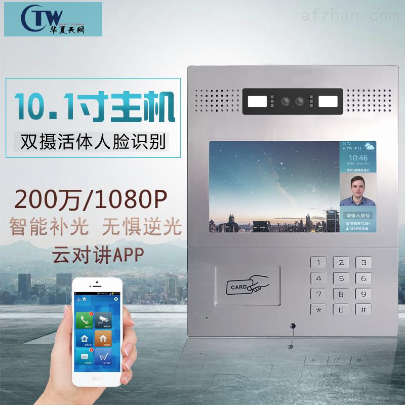 TW982L10-FD-10寸人脸双摄单元门口机