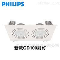 GD100B飞利浦新款6W9W单头双头LED平板灯格栅射灯