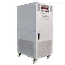 50KVA变频调压电源-50KW变频变压