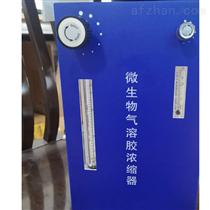 微生物氣溶膠濃縮器的技術參數
