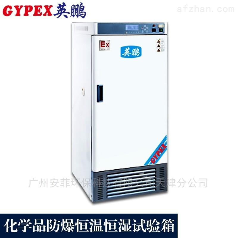 山西化学品防爆恒温恒湿试验箱