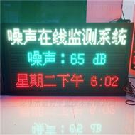 BYQL-Z广场舞噪声监测监控,噪音监测系统提供商