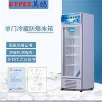 黄山防爆冷藏冰,250升