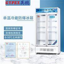 滁州防爆冷藏冰箱-400升