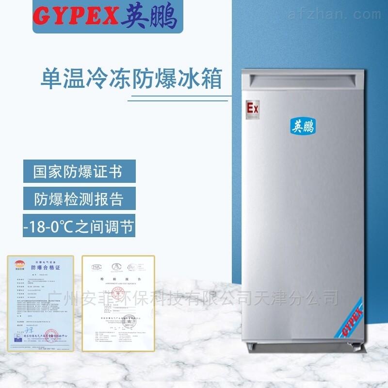福鼎防爆冰箱200L