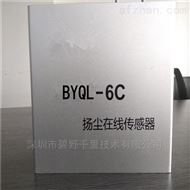 BYQL-6C激光粉尘三粒径在线式传感器 带CPA认证证书