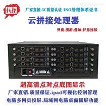 柳州云拼接處理器推送多個不同視頻播放展示