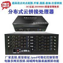 深圳批發云拼接處理器單屏支持16層畫面疊加