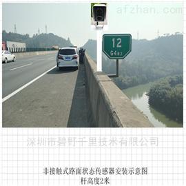 BYQL-NJD广西高速路能见度及路面结冰状况在线监测