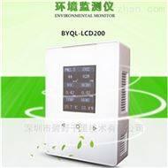BYQL-LCD200深圳市科技馆博物馆空气质量监测系统