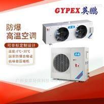 大庆高温防爆空调,非标定制