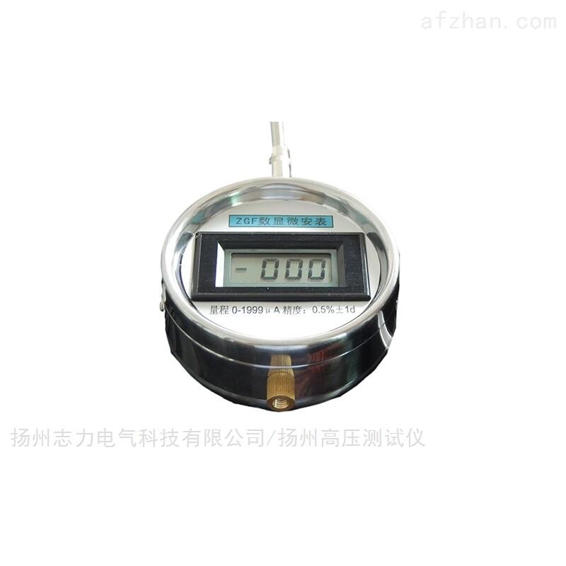 ZGF高压交流数显微安表