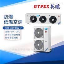 五常防爆低温空调,蓄电池室