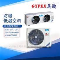 辽源防爆空调低温,BKFR-7.5D