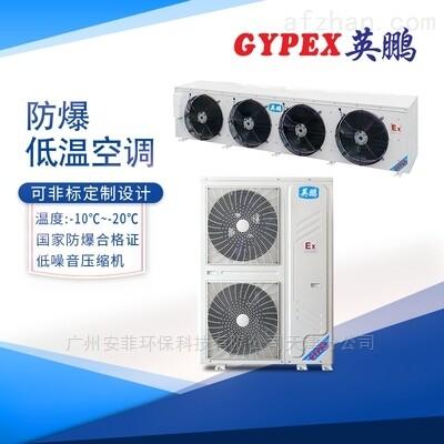 通化防爆空调,20匹低温