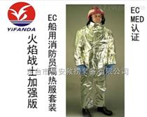 船用消防員隔熱服套裝