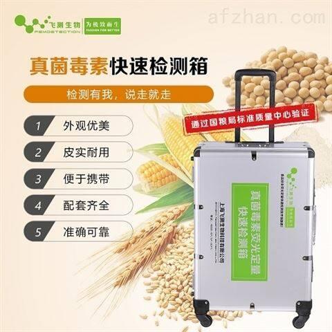 小麦真菌毒素检测仪,快速准确定量