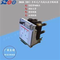 VS1手车式高压真空断路器 成套配电开关