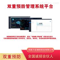 上海雙重預防體系建設管理平臺