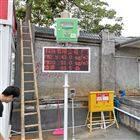 辽宁大连市建筑扬尘噪声防治设备+气象监测