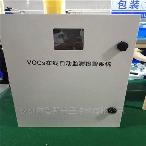 佛山南海VOC自动监测报警系统报价