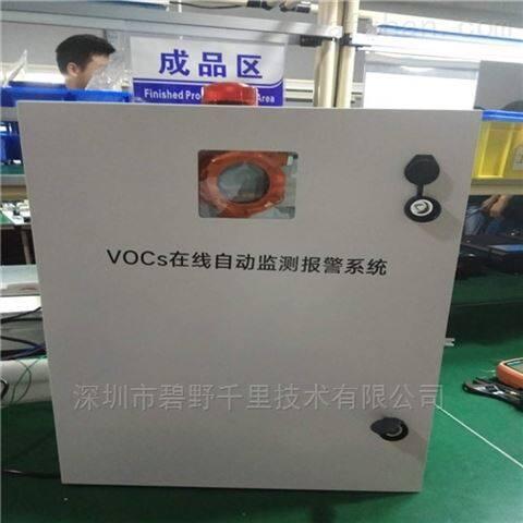 深圳厂家在线voc监测系统一年质保,终身维护