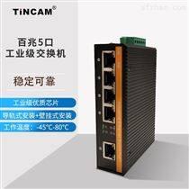 工業級交換機以太網百兆5口IP40防護