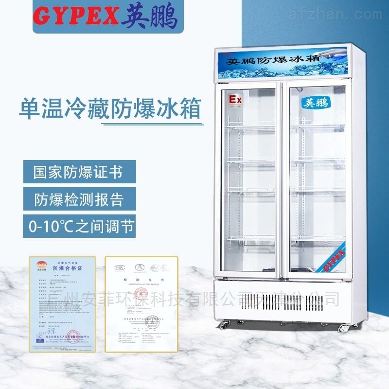 铜川防爆冰箱,医疗BL-680
