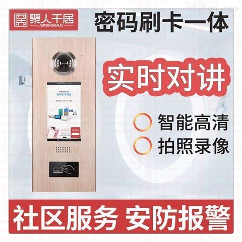 門禁智能樓宇對講系統 遠程開鎖 適用高端