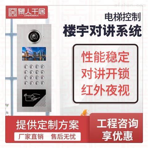 带指纹开锁的可视对讲 物业管理平台 安防