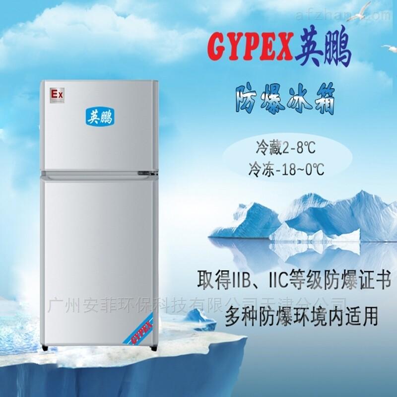 北京实验室防爆冰箱-100升