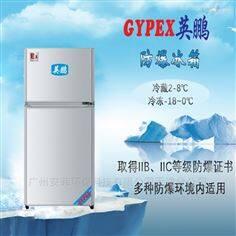 BL-200SM100L北京实验室防爆冰箱-100升
