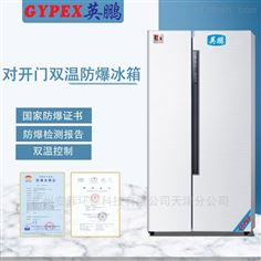 BL-200SM500L防爆冰箱500升