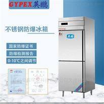 BL-200BXG500宣城不锈钢防爆冰箱,实验室冰箱