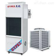 徐州防爆降温除湿机,自动控制降温机