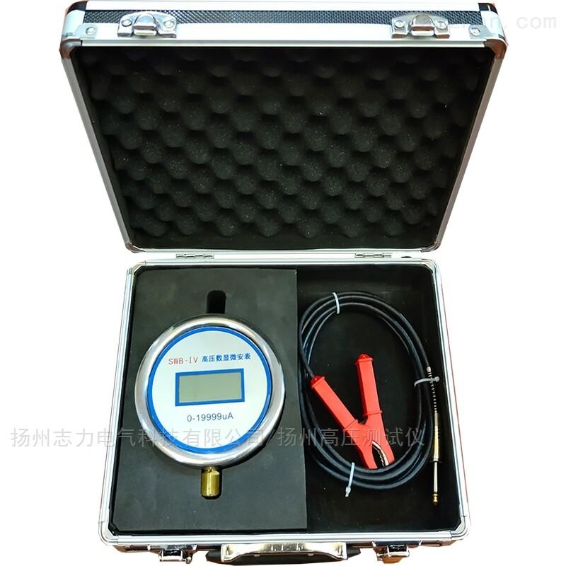 SWB-Ⅳ高压数字微安表
