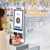 超市收銀臺刷臉支付掃碼自助收銀機TPS721M